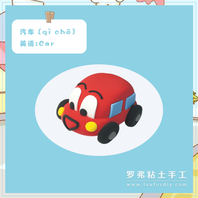 可爱小汽车超轻粘土分步骤教程
