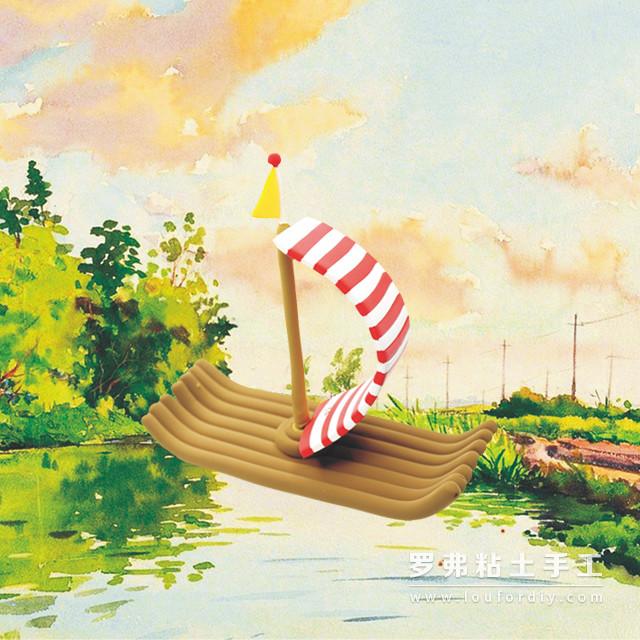超轻粘土漂亮帆船制作教程