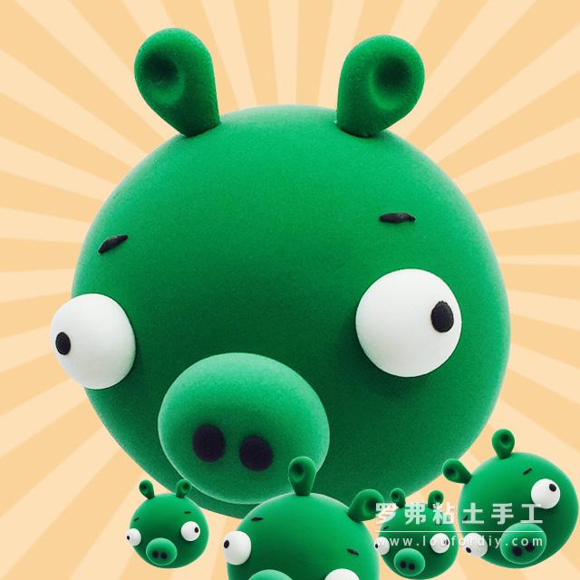 愤怒的小鸟里的普通猪 粘土颜色:绿色,白色,黑色,浅绿色 工具:一双可爱的小手,手工剪刀,亚克力板,押丸棒  1.用绿色粘土搓成一个不规则的圆球,作为小猪的头部 2.用浅绿色粘土搓成一个圆球压扁,黏在小猪头上作为鼻子 3.用黑色粘土搓成两个小圆球黏在小猪鼻子上 4. 用白色粘土搓成两个圆球作为小猪的眼白  5.