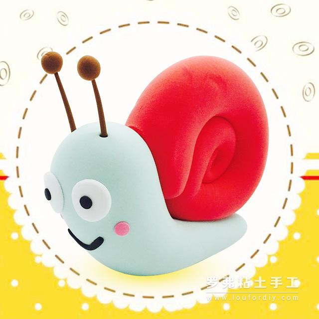 蜗牛 粘土颜色:浅绿色,白色,黑色,红色,棕色,粉色 工具:一双可爱的小手,手工剪刀 1.用浅绿色粘土搓成一个长的水滴状,在尾部稍微压一下,做出图片的形状,作为蜗牛的身子 2.用白色粘土搓圆球压扁,黏在蜗牛身子上作为眼白 3.用黑色粘土做出蜗牛的眼珠和嘴巴 4.用粉色粘土搓成两个小圆球压扁作为腮红 5.